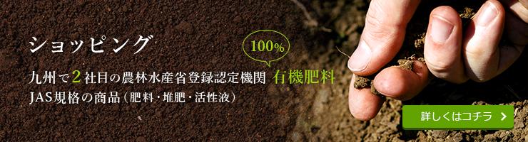 ショッピング。九州で2社目の農林水産省登録認定機関100%有機肥料JAS規格の商品(肥料・堆肥・活性液)